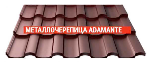 metallocherepica adamante -купить строймаркет молоток Подольск, Чехов, Климовск, Щербинка, Троицк, Кузнечики
