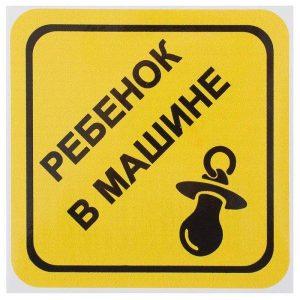 naklejka malenkaja 56 rebjonok v mashine 300x300 -купить строймаркет молоток Подольск, Чехов, Климовск, Щербинка, Троицк, Кузнечики