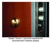 zamok nevidimka polis -купить строймаркет молоток Подольск, Чехов, Климовск, Щербинка, Троицк, Кузнечики