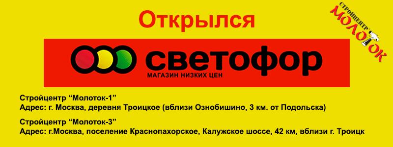 banner na sajt svetofor otkrylsja -купить строймаркет молоток Подольск, Чехов, Климовск, Щербинка, Троицк, Кузнечики